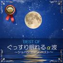 ベスト・オブ・ぐっすり眠れるα波 ~ショパン ピアノ ベスト~/α Healing
