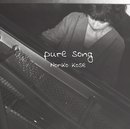 pure song/巨勢典子