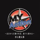 My Action~自分が行動すれば、周りも変わる~/杉山健太郎