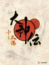 大神伝 ~小さき太陽~ オリジナル・サウンドトラック/カプコン