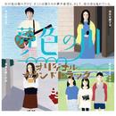 夢色の川 サウンドトラック/ゆいだいき