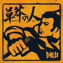 草莽の人/DEJI