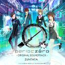 ピリオドゼロ オリジナルサウンドトラック/ZUNTATA