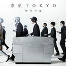 惑星TOKYO/ウソツキ