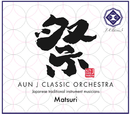 「祭」J-classic3/AUN J クラシック・オーケストラ