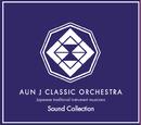 Sound Collection/AUN J クラシック・オーケストラ