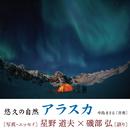 悠久の自然 アラスカ/星野道夫×磯部弘