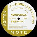 黄熱病 -YELLOW FEVER- × STUTS/あっこゴリラ