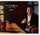 ラジオな曲たち NIGHT AND DAY/南佳孝