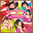 THE BEST FIVE of KOMACHI/川崎純情小町☆