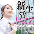 新生活ジャズ ~元気が出る音色とともに~/JAZZ PARADISE