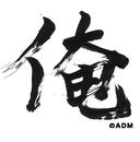 俺のADM/EMERGENCY