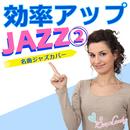 効率アップジャズ2 ~名曲ジャズカバー~/JAZZ PARADISE