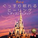 ベスト・オブ・ぐっすり眠れるヒーリング ~ディズニーピアノ~/α Healing