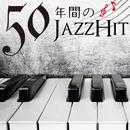 50年間のジャズヒット/JAZZ PARADISE