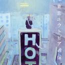 東京ユウトピア通信/Lamp