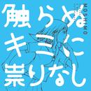 触らぬキミに祟りなし/MOSHIMO