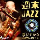 週末ジャズ ~煌びやかな音色にのって~/JAZZ PARADISE