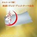 オルゴールで聴く~映画・テレビ・アニメ・テーマ曲集/ミュージック・ボックス・エンジェルス