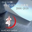 オルゴールで聴く~テレビ・ドラマ主題歌集2006-2010/ミュージック・ボックス・エンジェルス