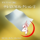 オルゴールで聴く~テレビCMコレクション第1集/ミュージック・ボックス・エンジェルス