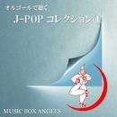 オルゴールで聴く~Jポップ・コレクション①/ミュージック・ボックス・エンジェルス