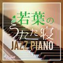 若葉のうたた寝ジャズピアノ/Moonlight Jazz Blue