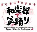 和楽器で盆踊り/TEAM J クラシック・オーケストラ