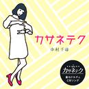 カサネテク(無敵の合コンテクニック!?/重ねドルチェCMソング)/中村千尋
