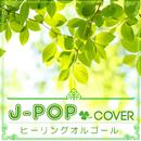 J-POPカバー ~ヒーリングオルゴール~/α Healing