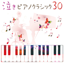 泣きピアノクラシック30/Jazz River Light