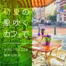 初夏の風吹くカフェで~やさしいJAZZを聞きながら~/JAZZ PARADISE