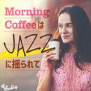 Morning CoffeeはJAZZに揺られて/Moonlight Jazz Blue