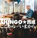 ここから・・・いまから/SHINGO★西成