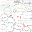 スケッチ/Your Friends