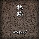軌跡/DJ KRUSH