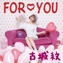 FOR YOU/古城紋