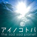 アイノコトバ/the sad sad planet