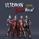 ウルトラマン Jazz Vocal/奥土居美可