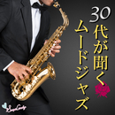 30代が聞くムードジャズ BEST 20/JAZZ PARADISE