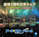 アース・スター ドリーム 2周年記念ライブinディファ有明/アース・スター ドリーム