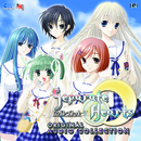 Separate Hearts ~Original Audio Collection~/阿保剛