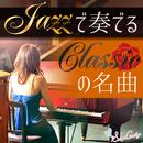 ジャズで奏でるクラシックの名曲/Moonlight Jazz Blue