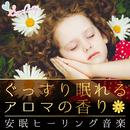 ぐっすり眠れるアロマの香り~安眠ヒーリング音楽~/RELAX WORLD