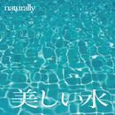 美しい水 清らかに流れる時間/NATURALLY