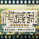 「怪獣倶楽部~空想特撮青春記~」オリジナル・サウンドトラック/NAOTO
