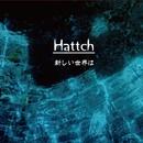 新しい世界は/Hattch