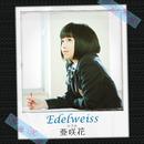 Edelweiss(TVアニメ「セントールの悩み」エンディングテーマ)(TVSize)/亜咲花