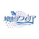はじめてのSEASON(TVアニメ「はじめてのギャル」OPテーマ)(TVSize)/純情のアフィリア