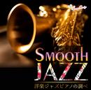 Smooth JAZZ~洋楽ジャズピアノの調べ~/Moonlight Jazz Blue